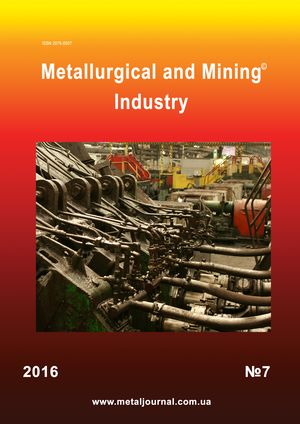 Metallurgical and mining industry №7