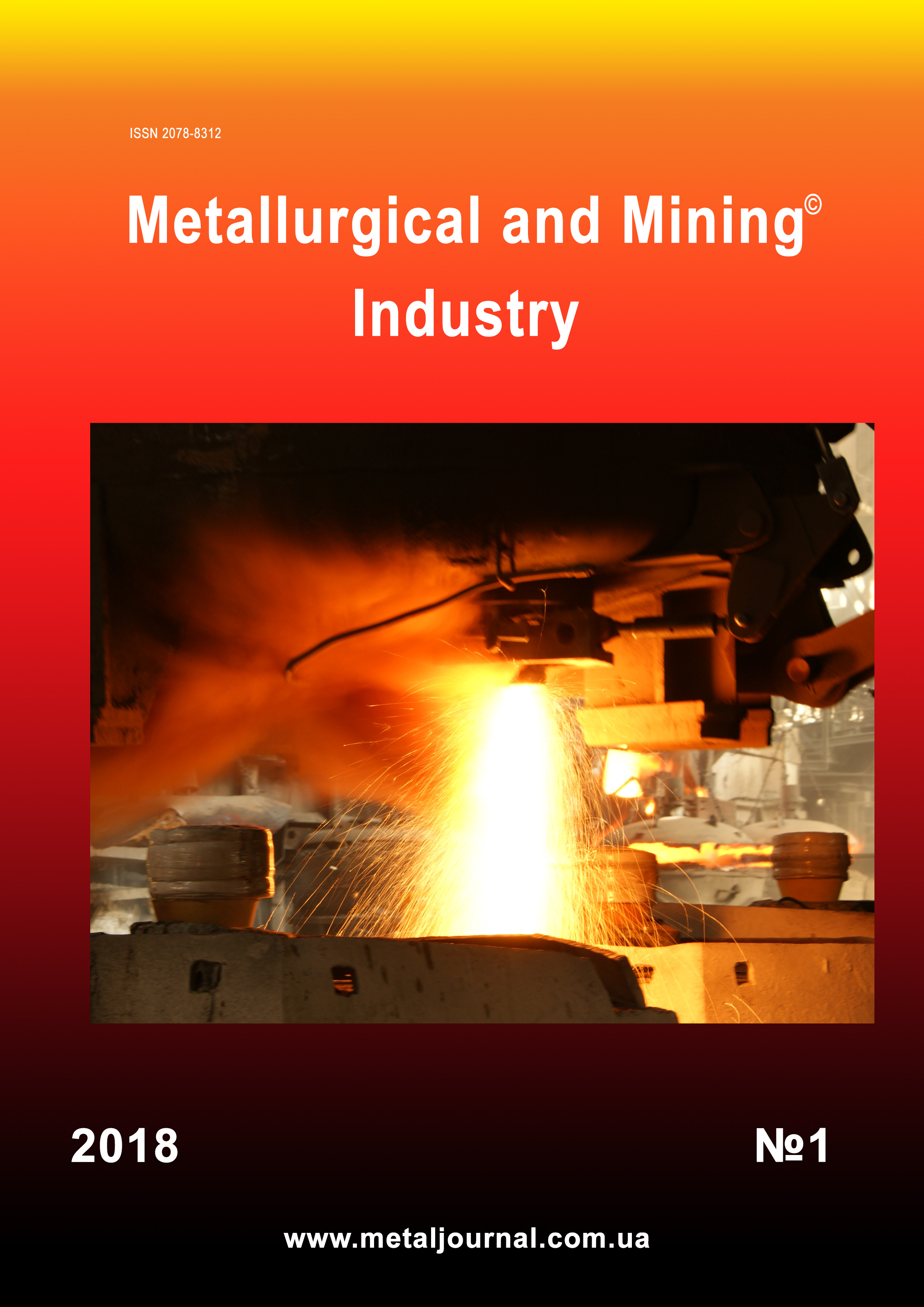 Metallurgical and mining industry №8