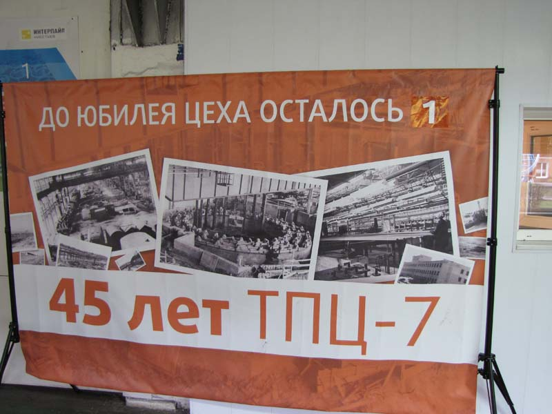45 лет ТПЦ-7 - 45th anniversary of the pipe rolling plant No 7